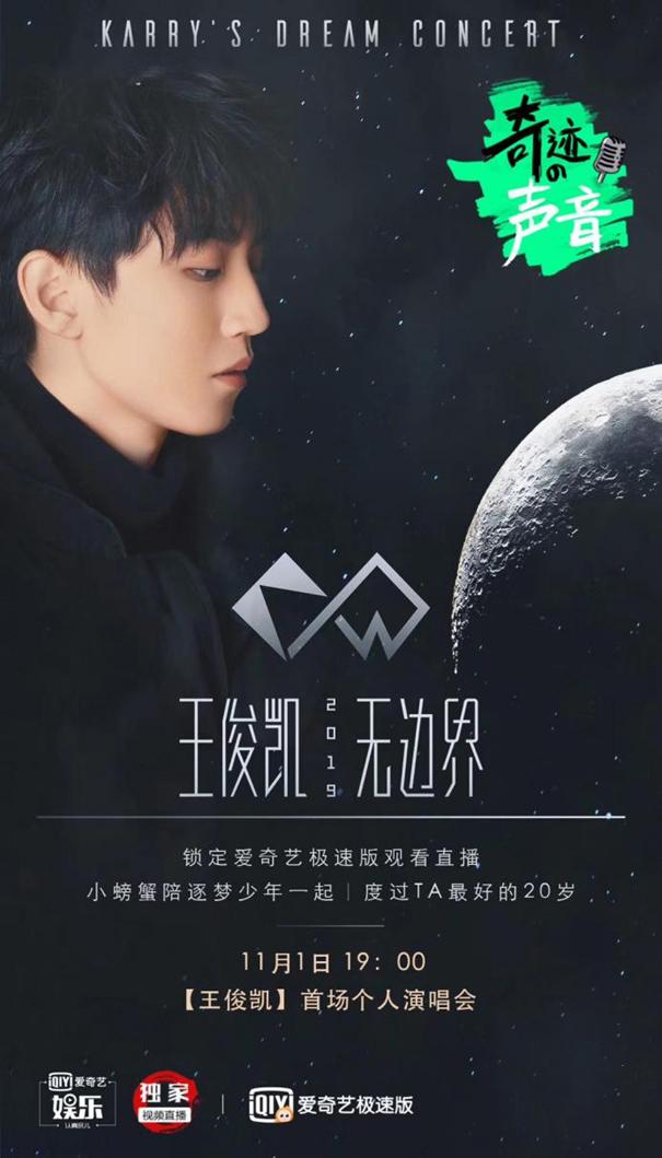 王俊凯演唱会直播,《奇葩说6》选手独家vlog,尽在爱奇艺极速版