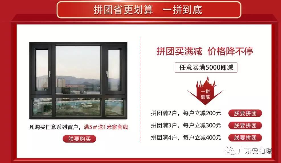 双十一哪家门窗品牌优惠多?哪家门窗品牌划算