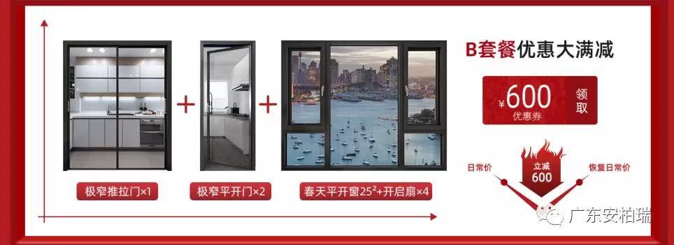 双十一哪家门窗品牌优惠多?