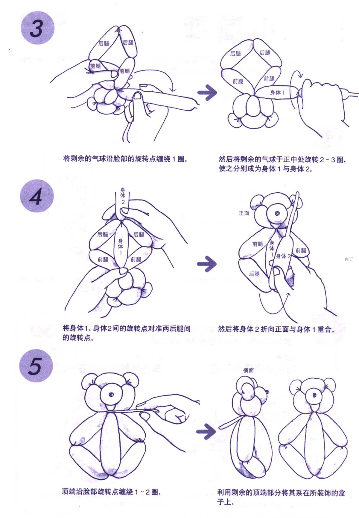 魔术黄金岛棋牌作弊器推荐小熊的做法步骤图解!简单花式黄金岛棋牌作弊器推荐的26种编法