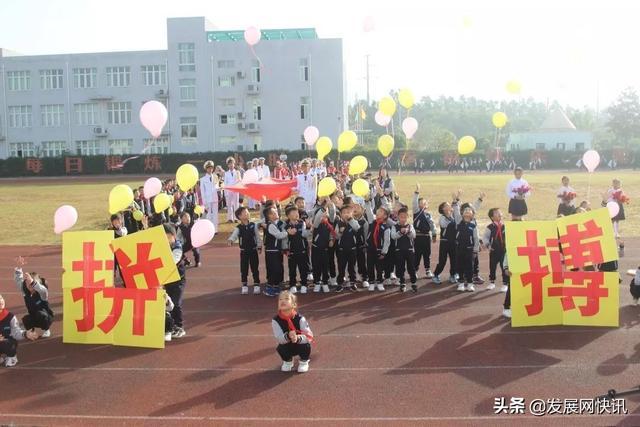 浙江省象山县林海学校2019第十六届中小学生运动会
