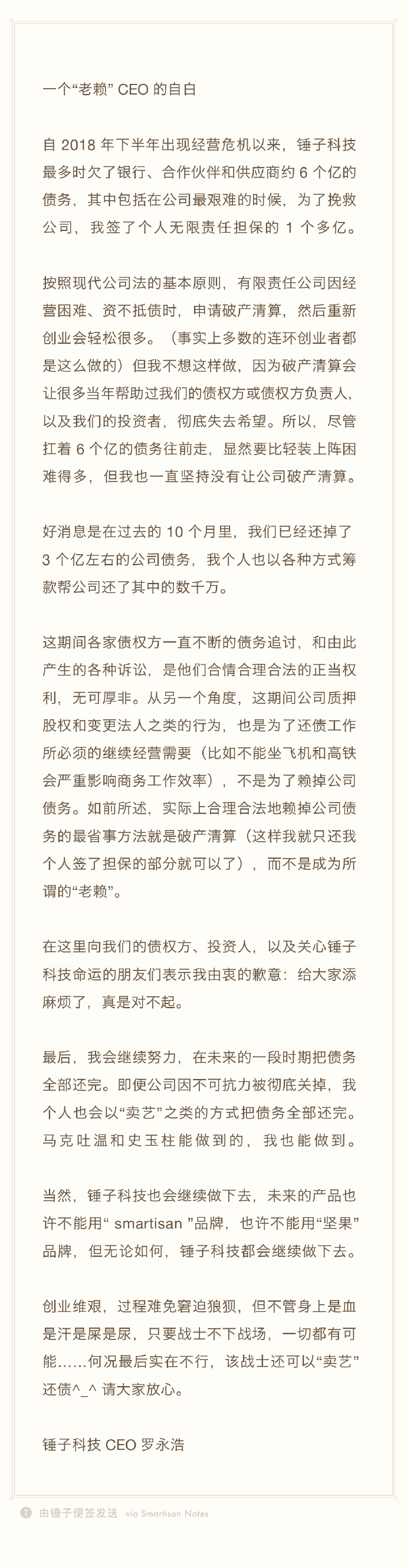 罗永浩回应被限制消费:未来一段时期会把债务还完的照片 - 2