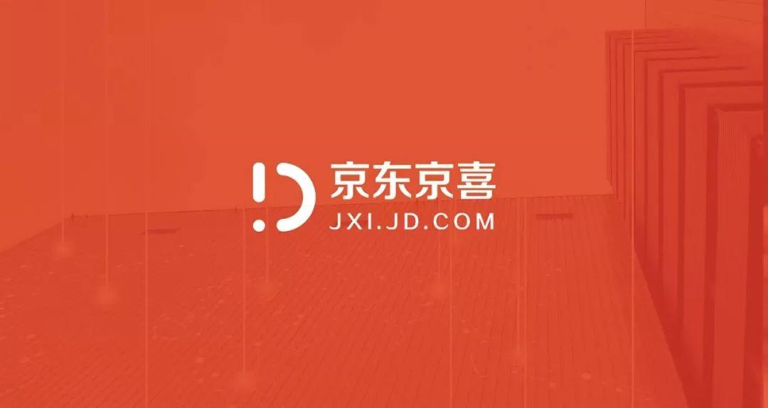 京喜上线微信一级入口,京东下沉的故事才刚刚开始?-一点财经