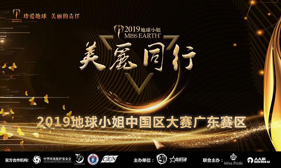 2019地球小姐中国区大赛广东赛区震撼开赛,燃爆深圳