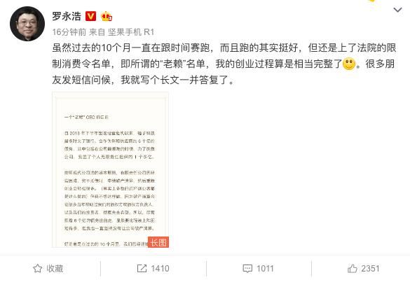 孙宇晨:波场愿出100万聘请罗永浩 效果好则追加千万的照片 - 3