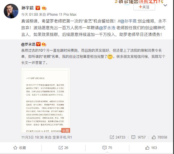 孙宇晨:波场愿出100万聘请罗永浩 效果好则追加千万的照片 - 2