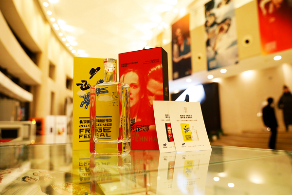 第十二届北京青年戏剧节开幕,时尚白酒观云跨界开启戏剧之旅