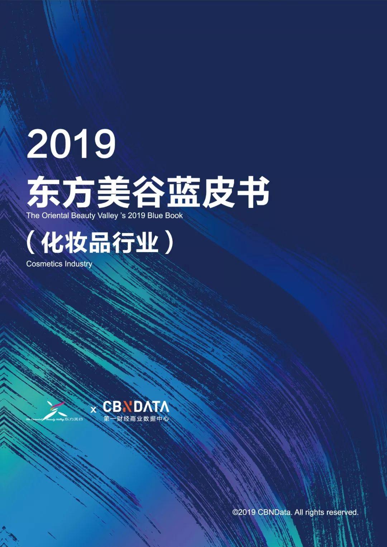 2019中國化妝品行業六大消費趨勢 | CBNData報告
