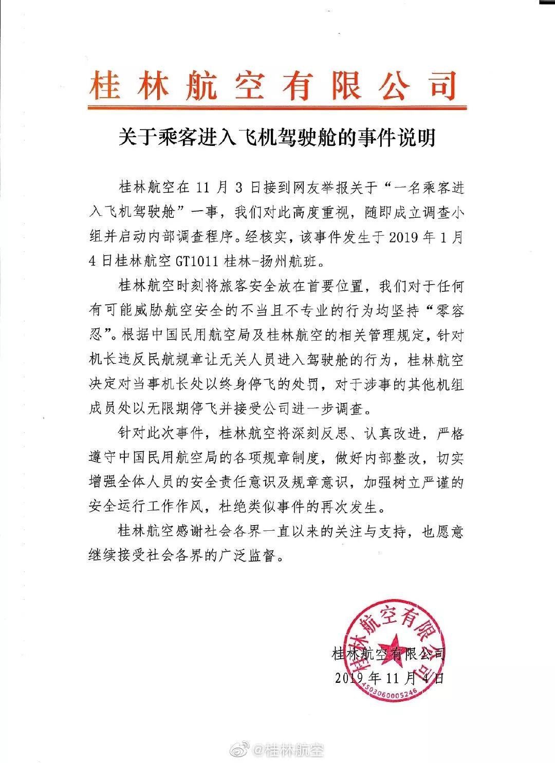 """桂林航空回应""""网红进入驾驶舱"""":当事机长终身停飞的照片 - 3"""