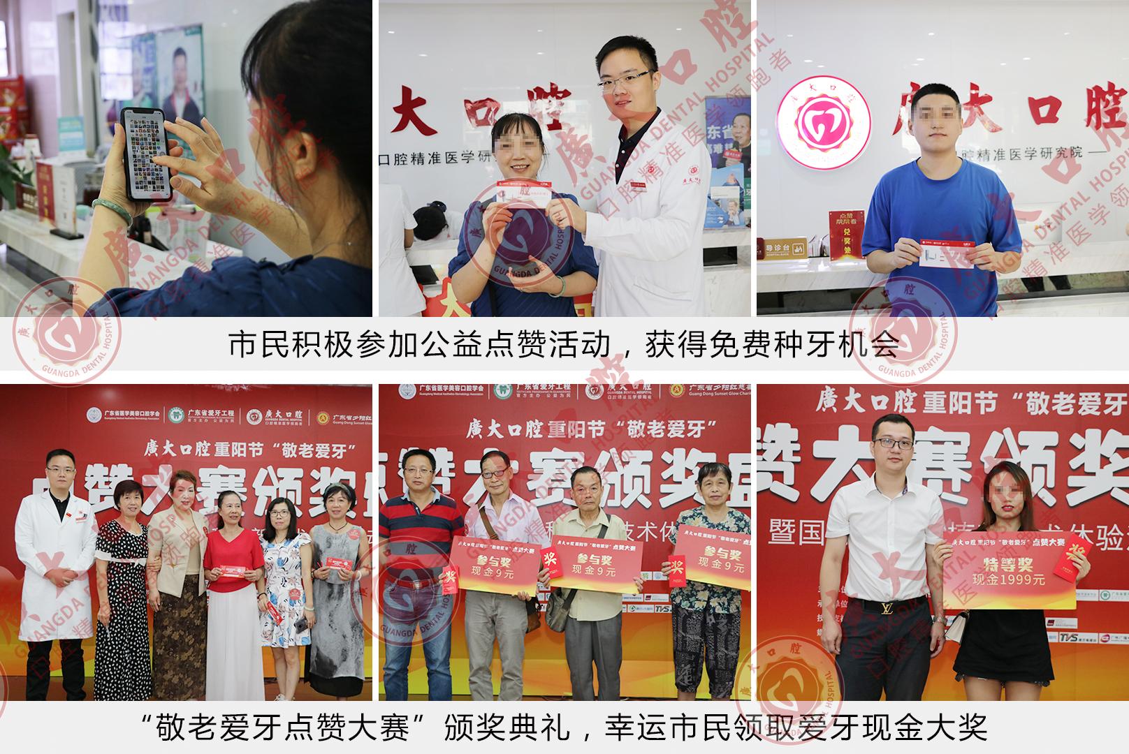 广大口腔46周年庆助力广东省爱牙工程四万多人省钱种好牙