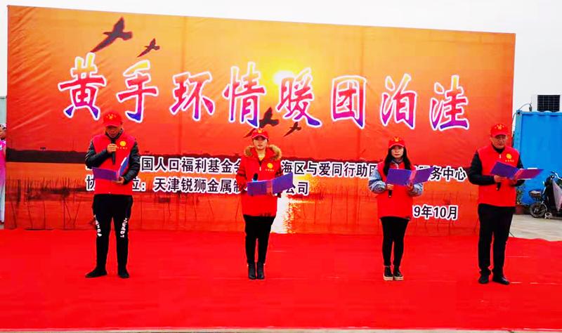 天津市:黄手环情暖团泊洼