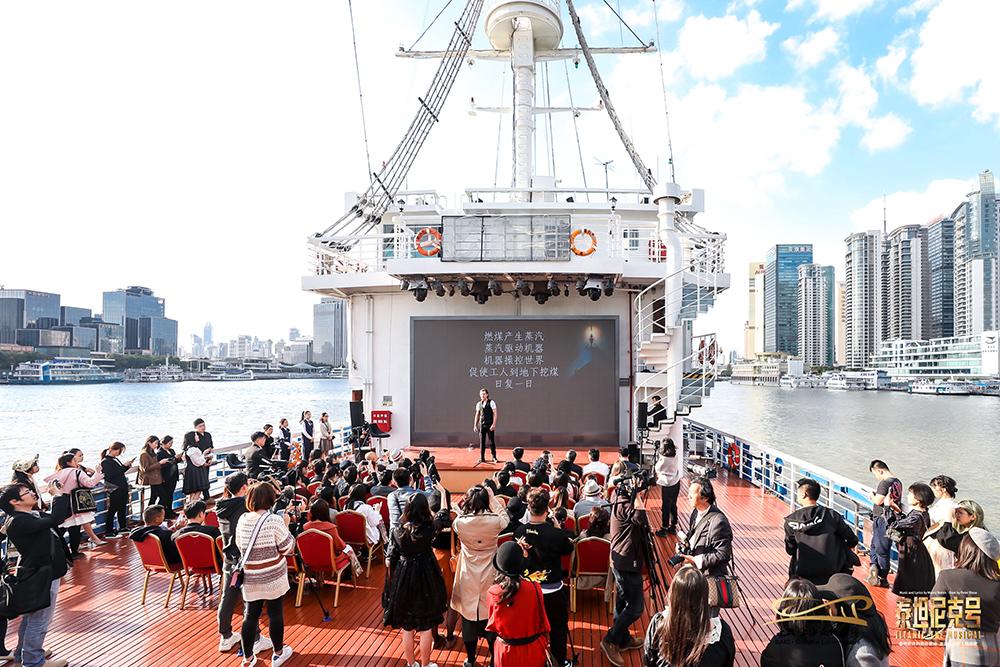 音乐剧《泰坦尼克号》在沪举办沉浸式体验发布会