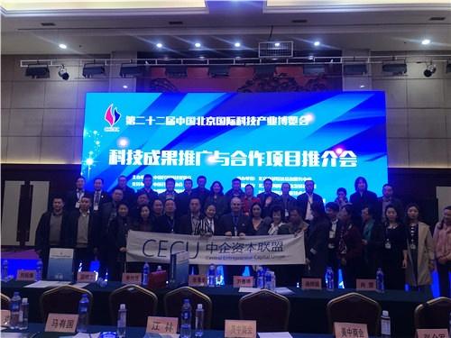"""CECU助力第二十二届""""科博会"""" 科技成果推广会在京成功举办"""