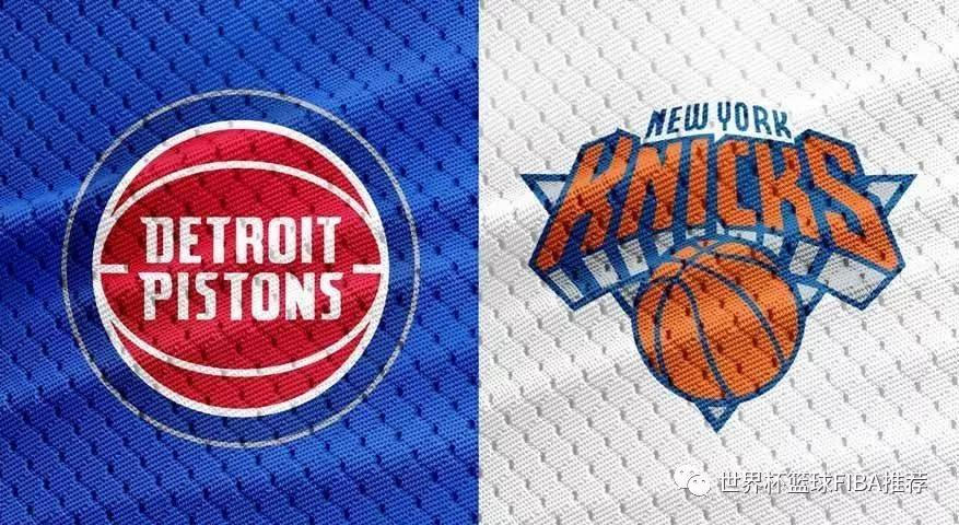 NBA推荐 篮球竞猜 底特律活塞 VS 纽约尼克斯
