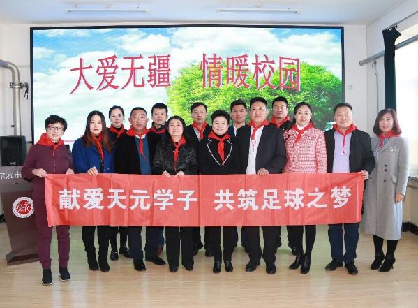 哈尔滨市香坊区委统战部携手新联会会员开展爱心助学校园行