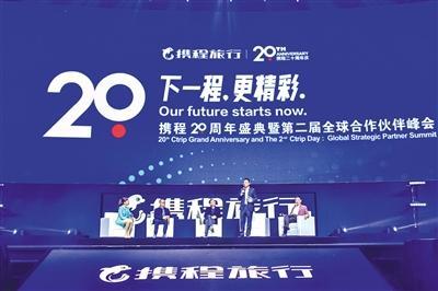 """旅游江湖二十年 携程下一程剑指""""国际化"""""""