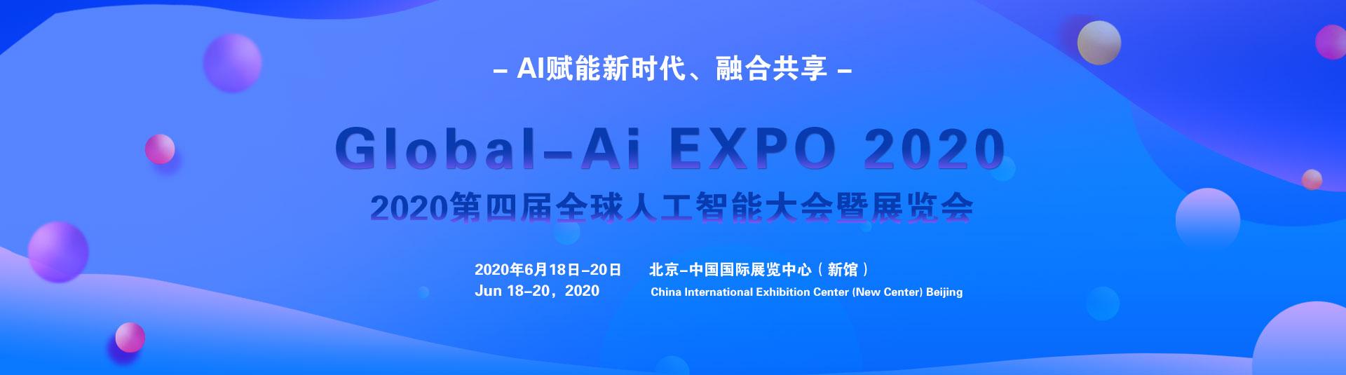 无刷电机供应厂,2020第四届全球人工智能大会将于6月18-20日在北京召开_发展