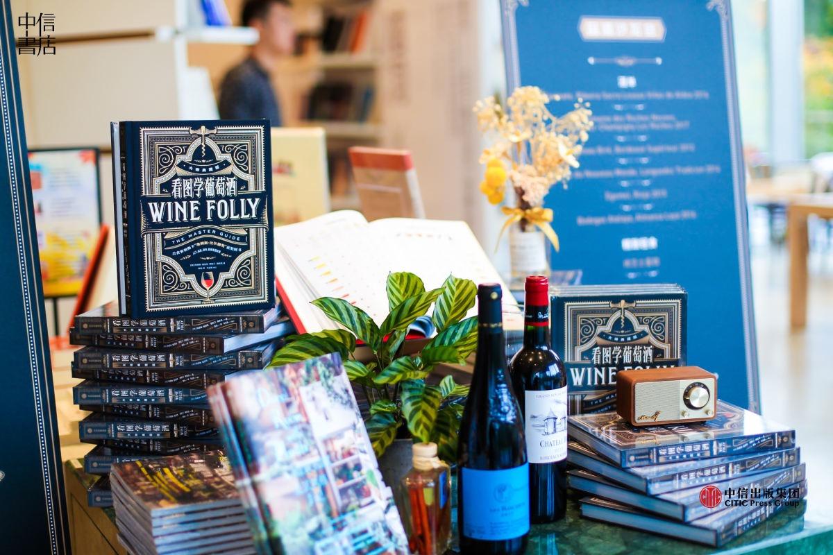 经典读物《看图学葡萄酒》新书发布暨品酒会在京举行
