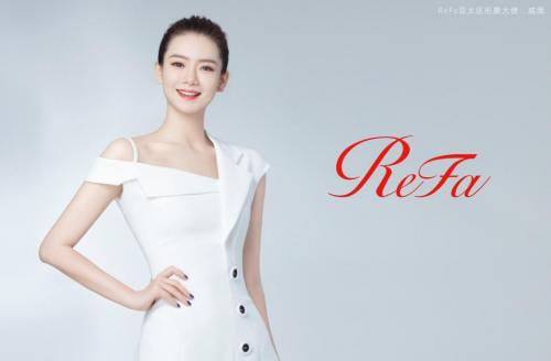 ReFa携手形象大使戚薇,与您共赴美丽之约