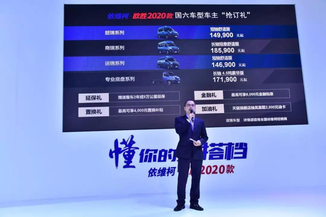 新款依维柯·欧胜国六版上市 14.69万元起售