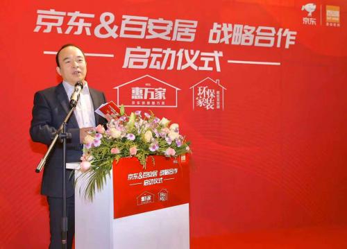"""三年拿下2亿用户超百亿GMV!京东11.11""""装修惠万家""""瞄定新兴市场"""