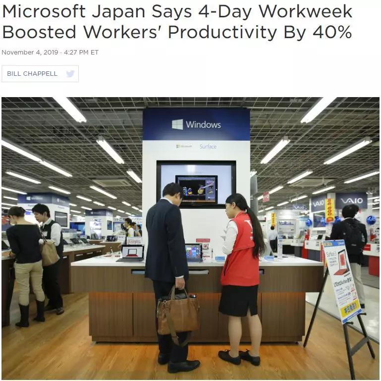 一周只上4天班是什么体验?微软员工发现:效率提高了40%的照片 - 3