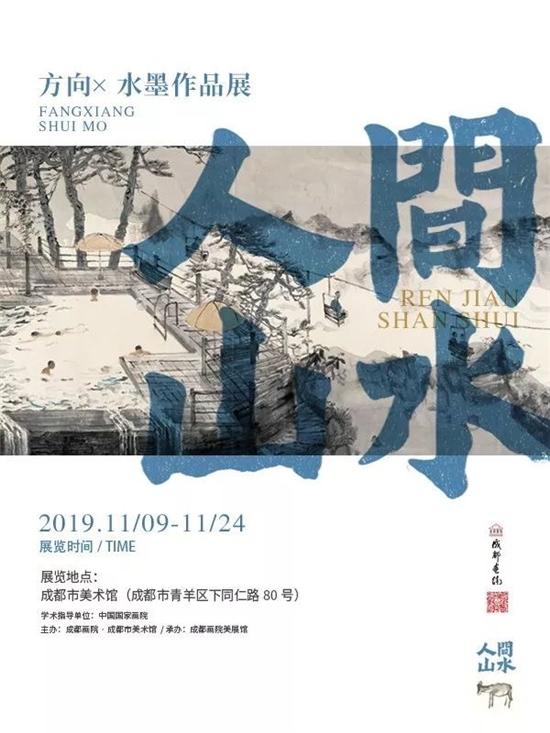 """""""人间山水――方向水墨作品展""""将于11月9日开幕"""