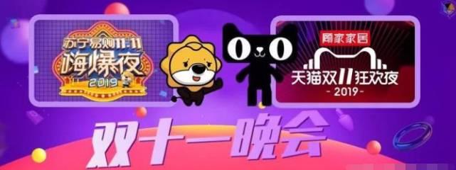 """双十一苏宁""""狮晚""""PK天猫""""猫晚"""",玩的是娱乐,赢的是流量"""