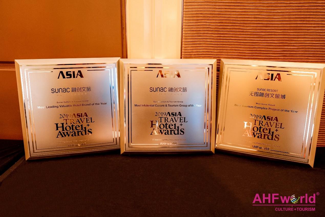 融创文旅荣膺2019AHF国际酒店及旅游业投资峰会三项大奖 彰显行业领军地位