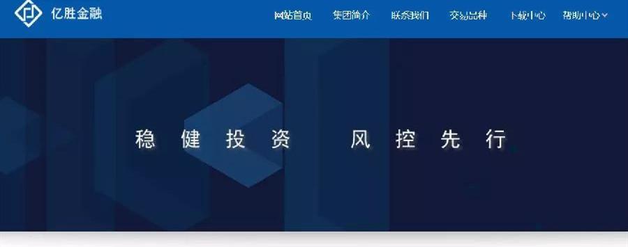 亿胜金融假平台,石大山、顾海堂、刘勇就是一个诈骗团伙
