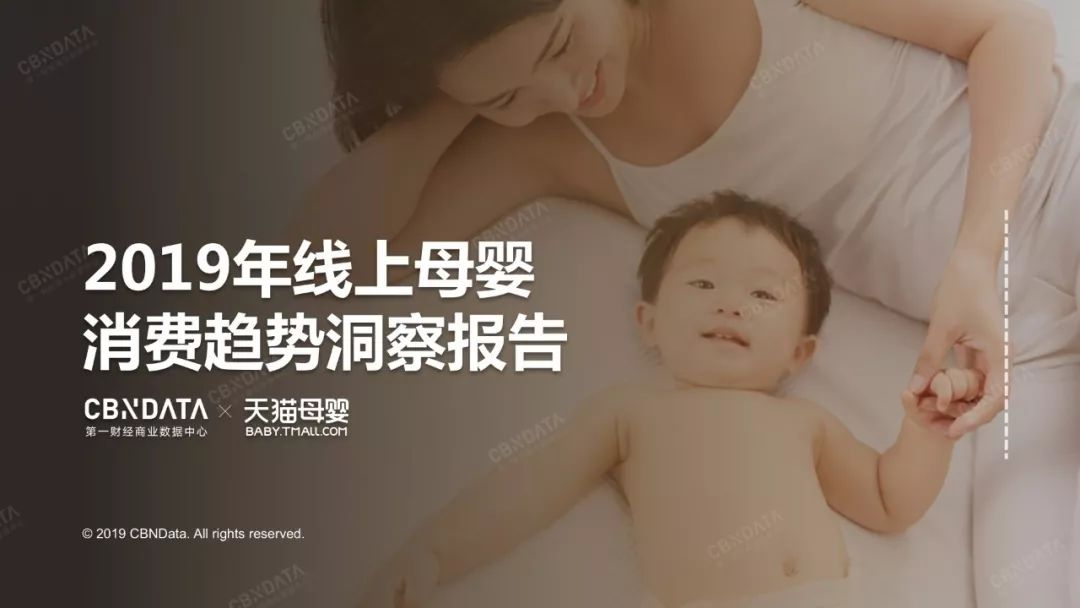 <b>2019线上母婴行业五大消费趋势 | CBNData报告</b>