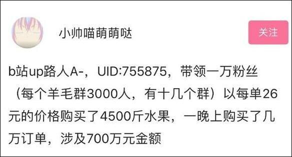 26元买两吨脐橙 农民天猫店被薅亏损700万 淘宝官方回应的照片 - 4