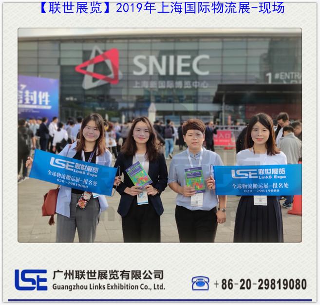 联世展览-2019年上海物流展报道(亚太地区的年度工业盛会)