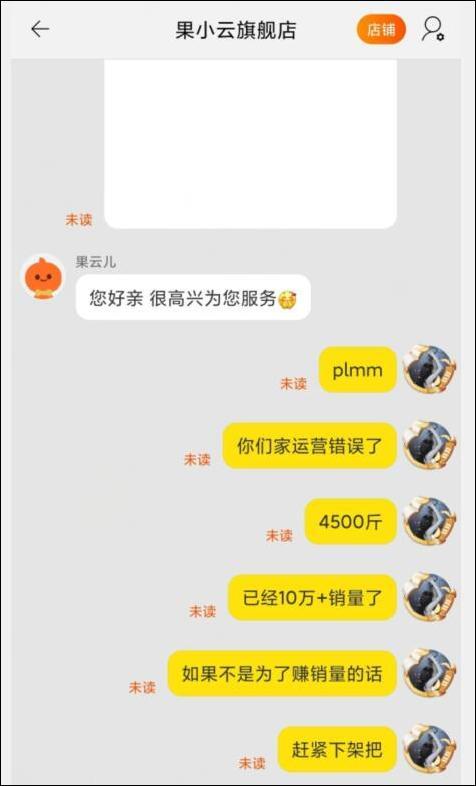 26元买两吨脐橙 农民天猫店被薅亏损700万 淘宝官方回应的照片 - 7