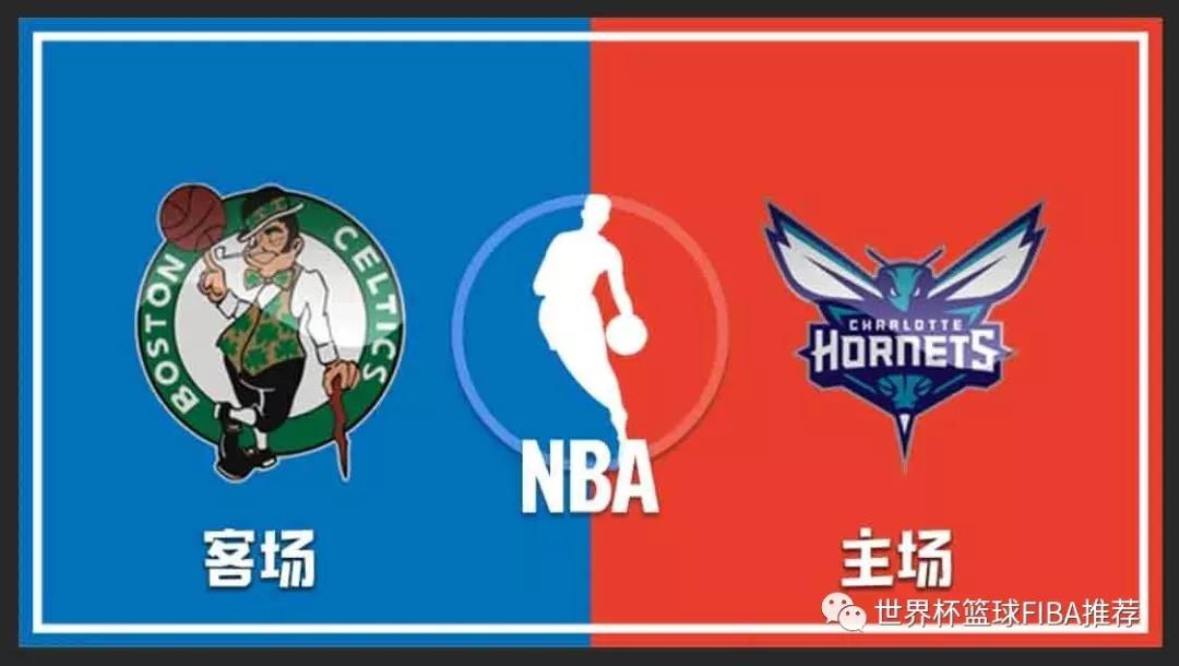 NBA推荐 篮球竞猜 夏洛特黄蜂 vs 波士顿凯尔特人