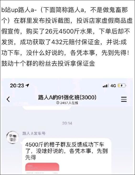 26元买两吨脐橙 农民天猫店被薅亏损700万 淘宝官方回应的照片 - 6