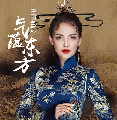 毛戈平美妆气蕴东方第二季新品发布