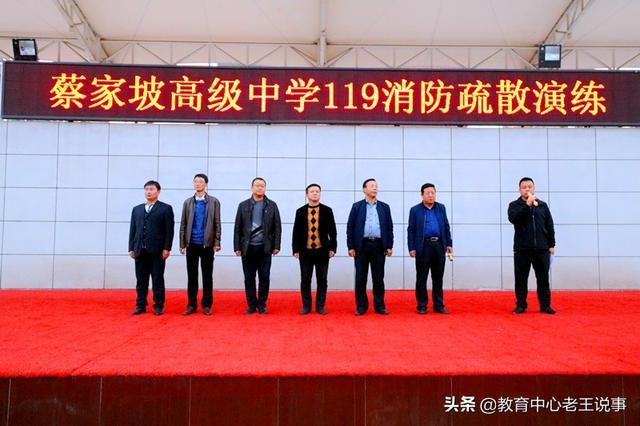 宝鸡市蔡家坡高级中学举行2019消防疏散演练