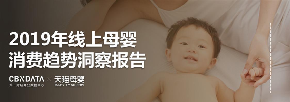2019线上母婴行业五大消费趋势|CBNData报告