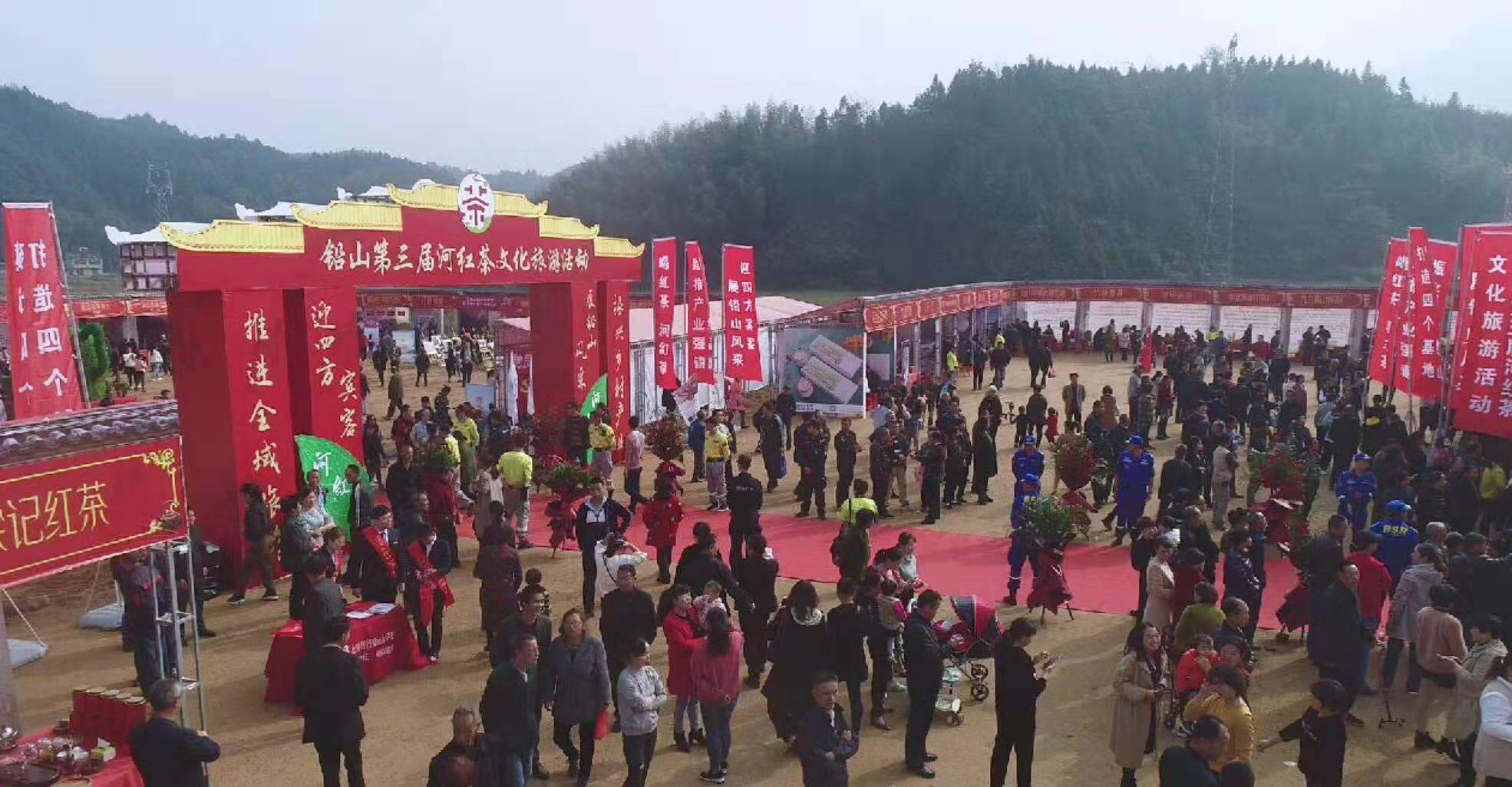 江西上饶:铅山县又逢河红茶文化旅游节