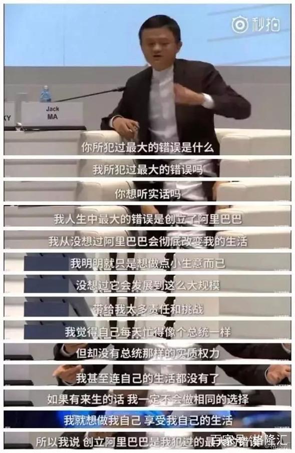马云再谈对赚钱没兴趣,首富马云为啥总是不喜欢赚钱?的照片 - 2