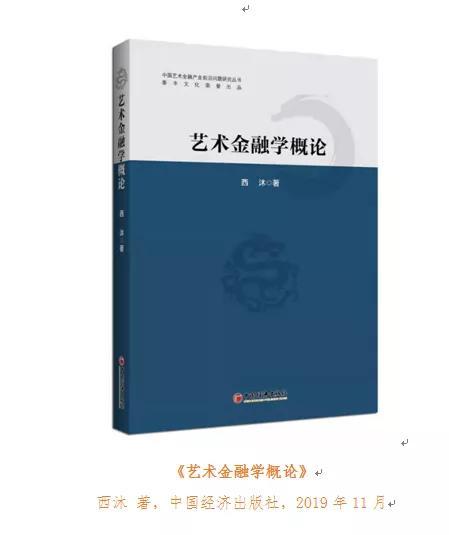 新书推荐|西沐教授《艺术金融学概论》