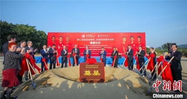 拜仁深圳足球学校开工奠基!预计2021年完工