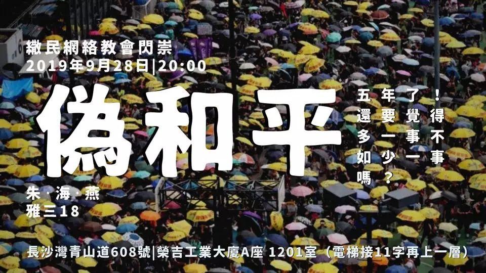 """在香港,这些教会""""不简单""""!"""