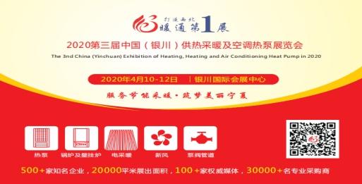 2020第3届宁夏暖通展 4月10日相约银川 分享千亿市场