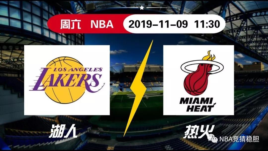 【NBA推荐】 湖人 VS 热火
