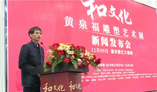 《和文化》黄泉福雕塑艺术展新闻发布会在惠安雕艺文创园召开