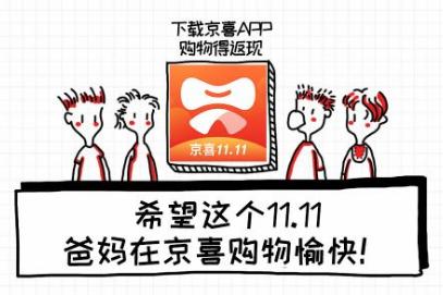 京东11.11:学会京喜网购只要三步