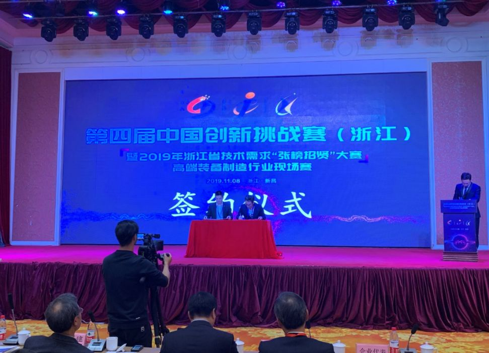 第四屆中國創新挑戰賽(浙江)高階裝備製造行業賽新昌再燃烽煙