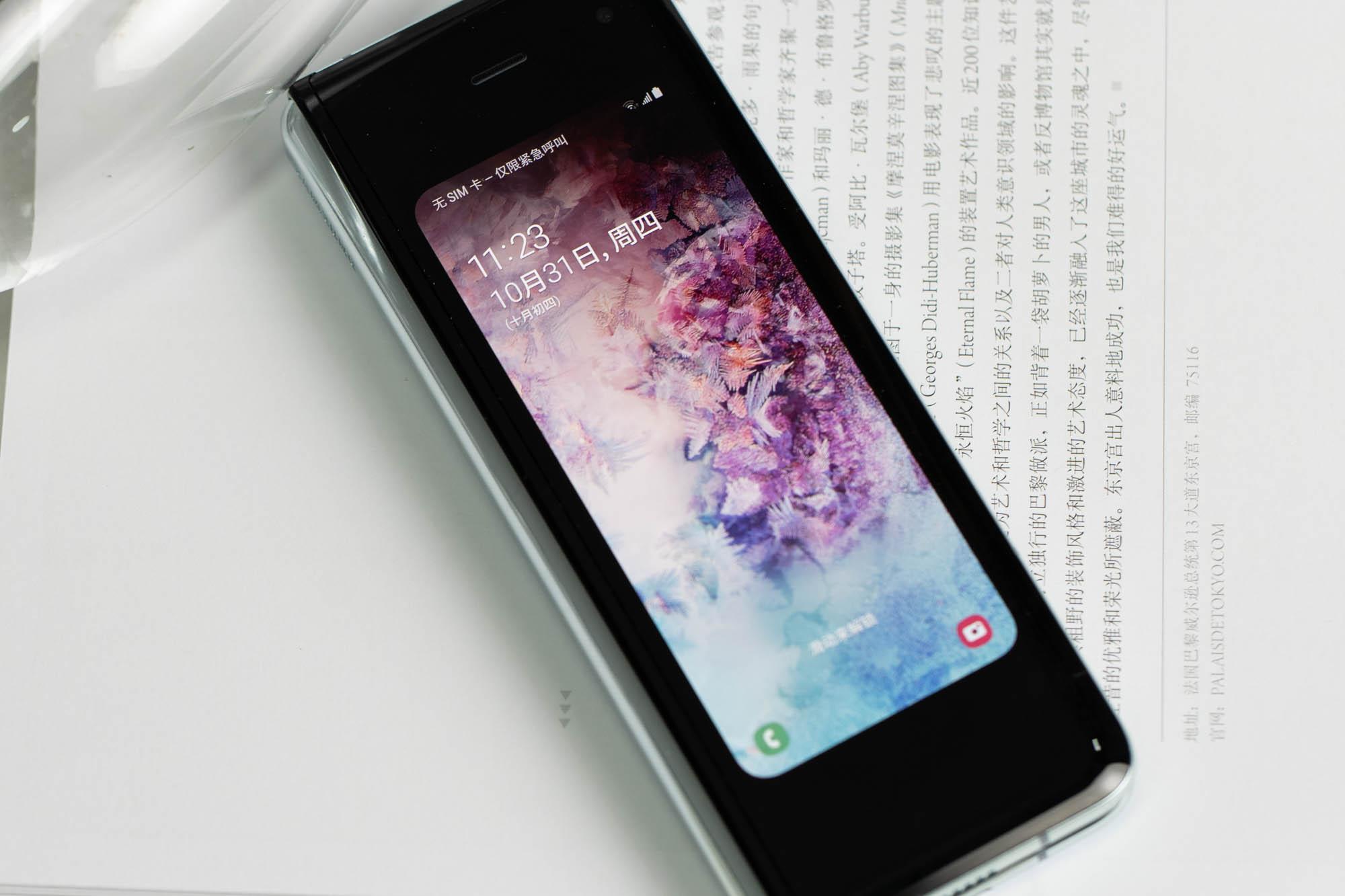 三星Galaxy Fold上手体验:双屏无缝切换的折叠屏手机的照片 - 12